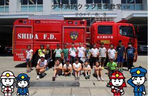 少年消防クラブ夏季教室1