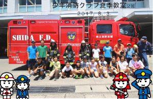 少年消防クラブ夏季教室2