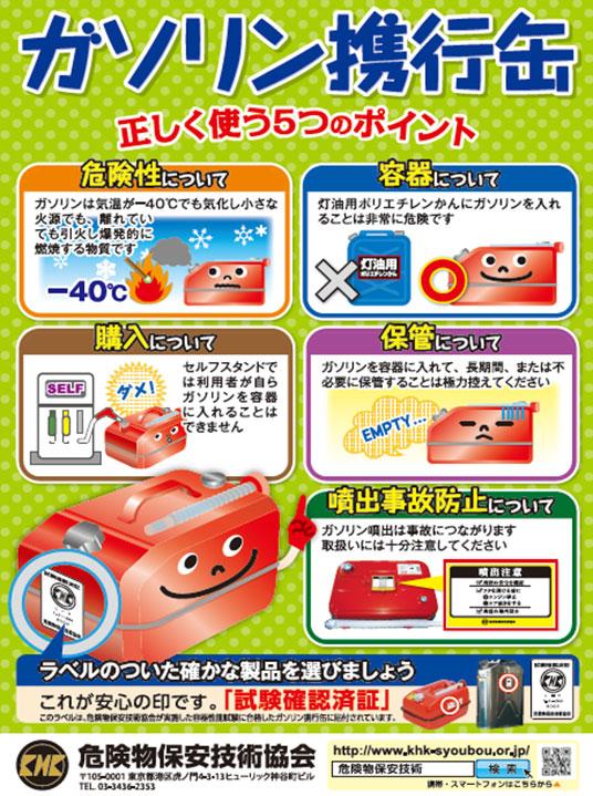 火災予防に関するガソリン携行缶ポスター