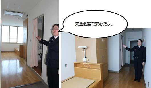 仮眠室 室内