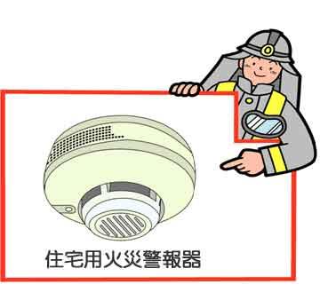 住宅用火災警報機