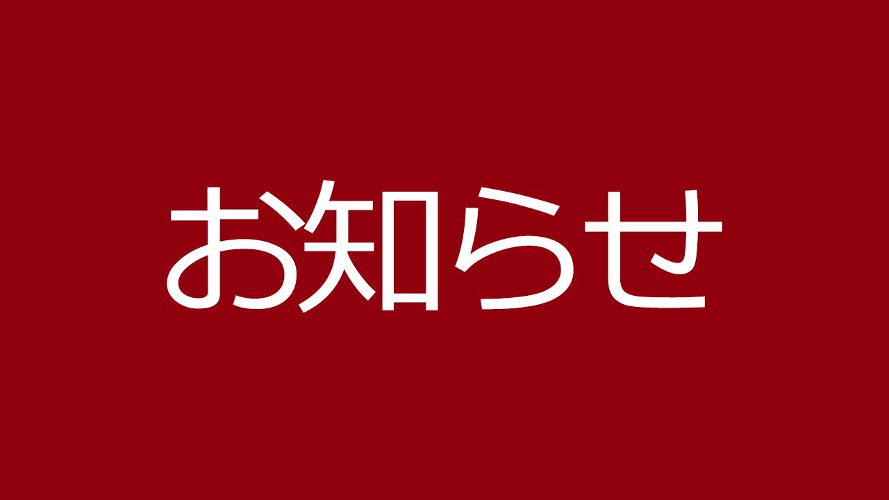 2019年度全国統一防火標語 決定 – 志太消防本部